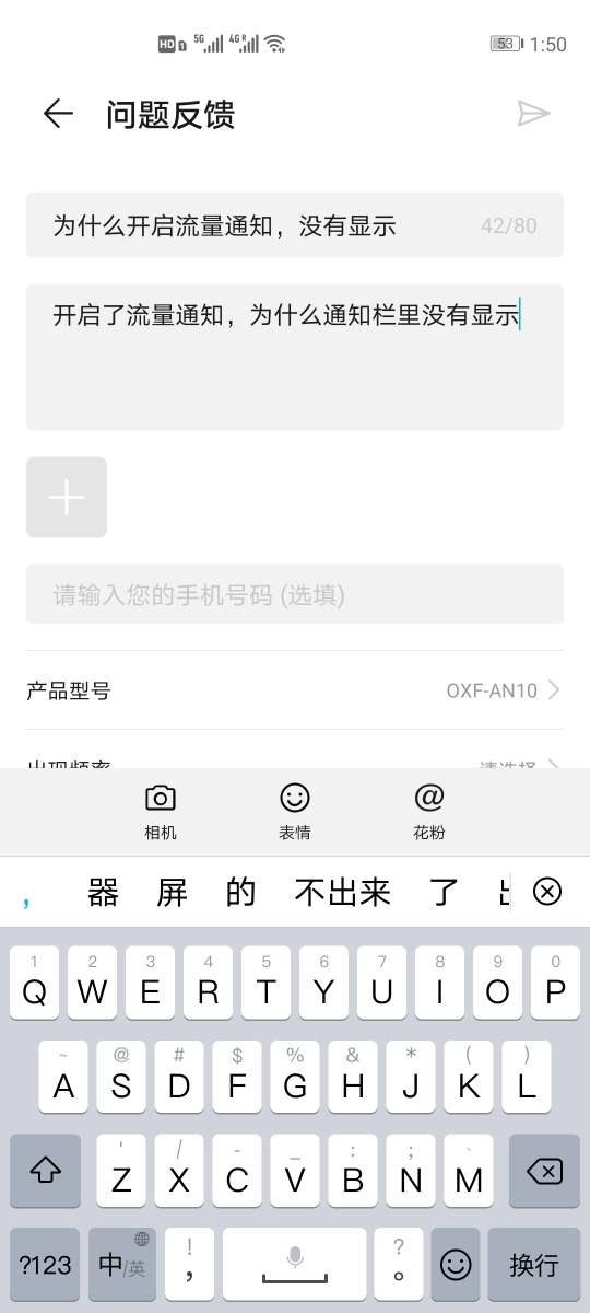 Screenshot_20200110_135052_com.huawei.fans.jpg