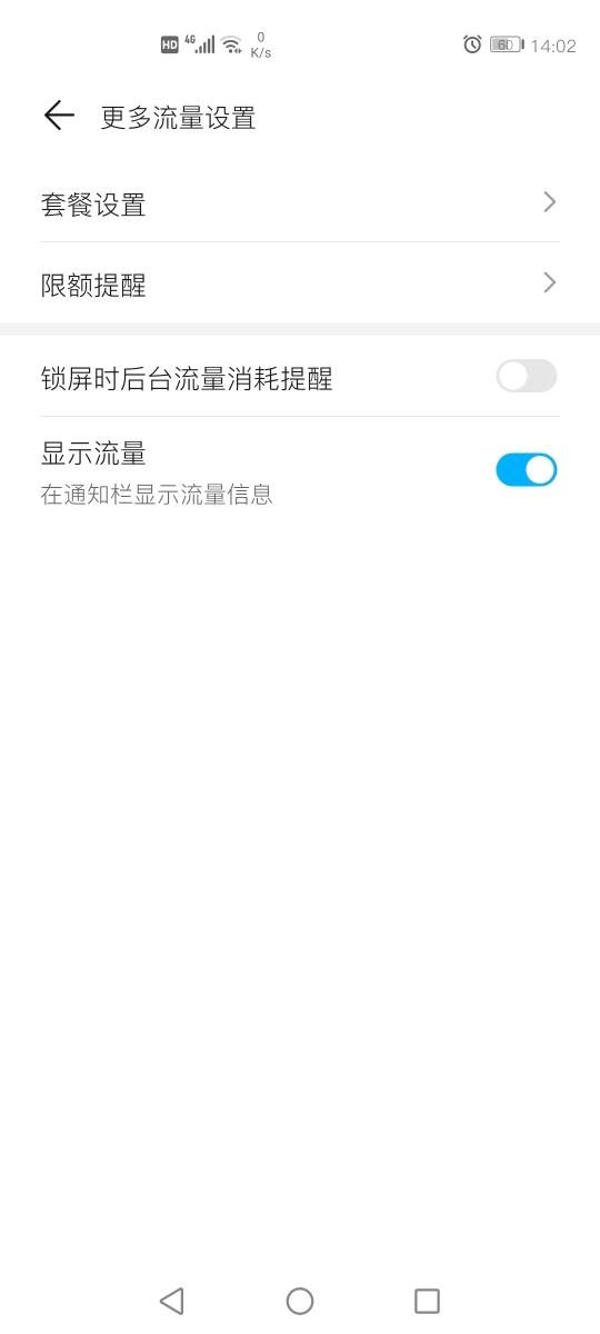 Screenshot_20200110_140227_com.huawei.systemmanager.jpg