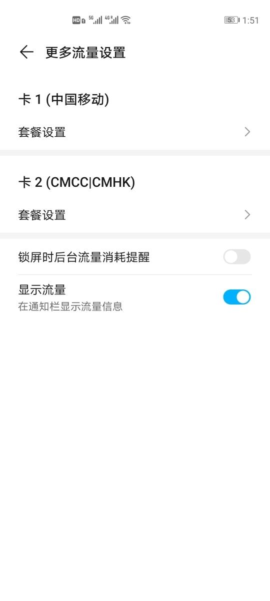 Screenshot_20200110_135113_com.huawei.systemmanager.jpg