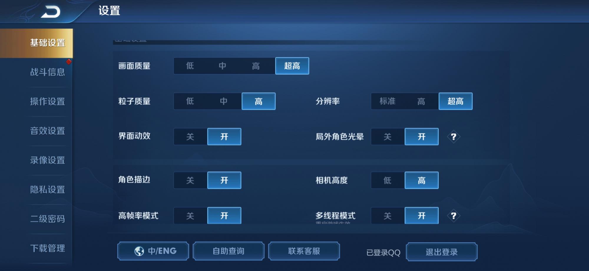Screenshot_20200109_092441_com.tencent.tmgp.sgame.jpg