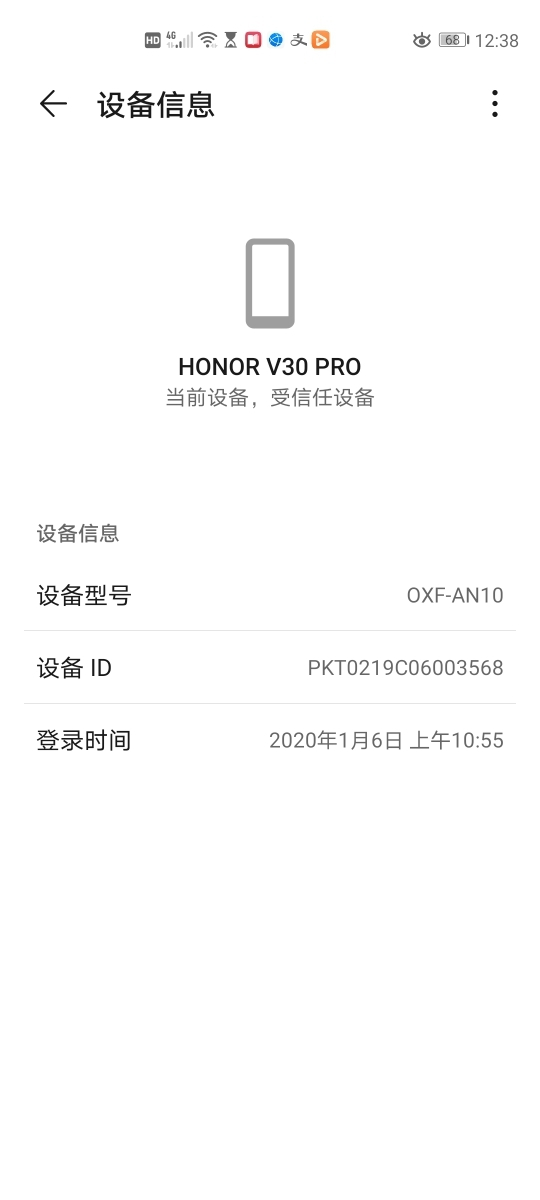 Screenshot_20200111_123845_com.huawei.hwid.jpg
