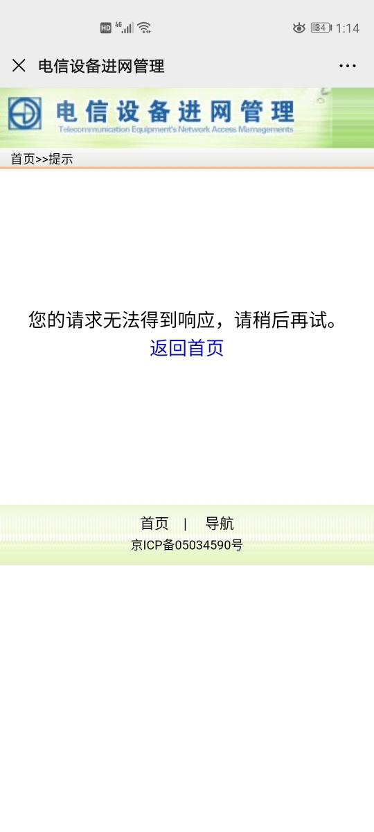 Screenshot_20200111_131452_com.tencent.mm.jpg