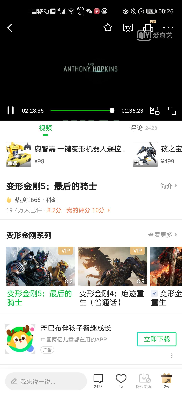Screenshot_20200109_002654_com.qiyi.video.jpg