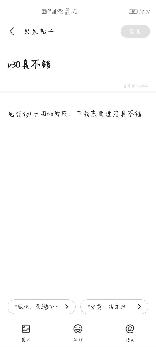 Screenshot_20200111_182743_com.huawei.fans.jpg