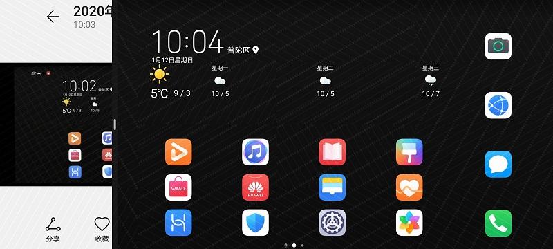 Screenshot_20200112_100451_com.huawei.android.launcher.jpg