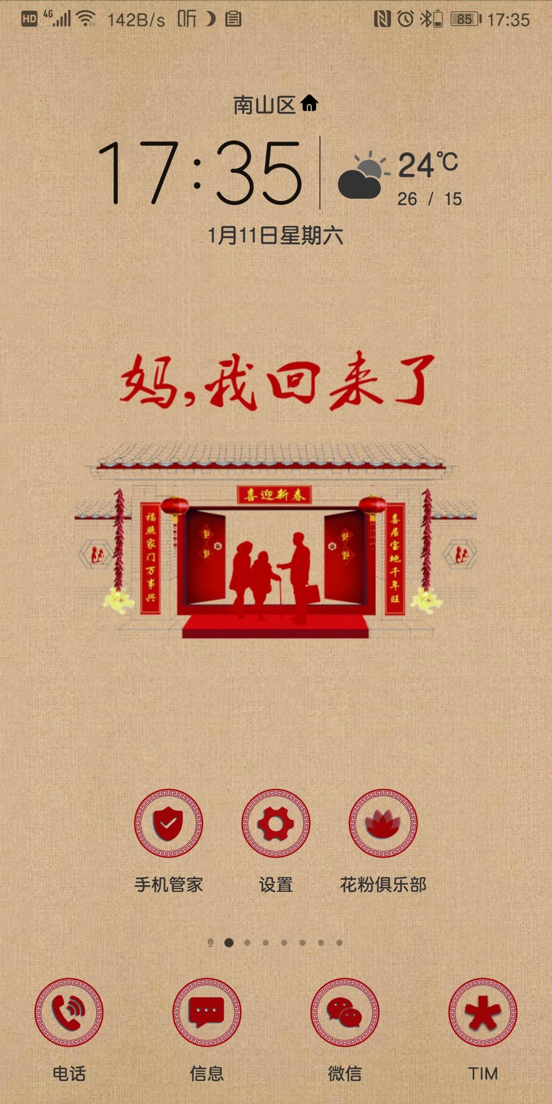 Screenshot_20200111_173535_com.huawei.android.launcher.jpg