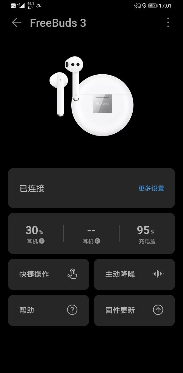 Screenshot_20200112_170158_com.huawei.smarthome.jpg