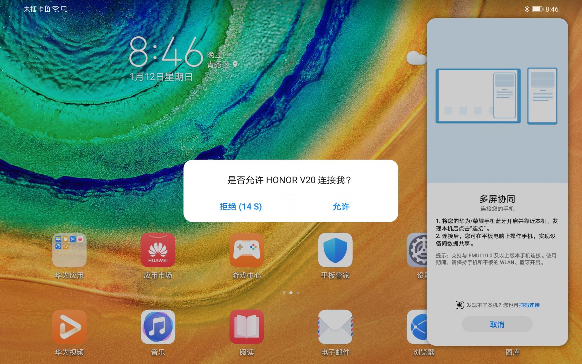 Screenshot_20200112_204618_com.huawei.android.lau.jpg