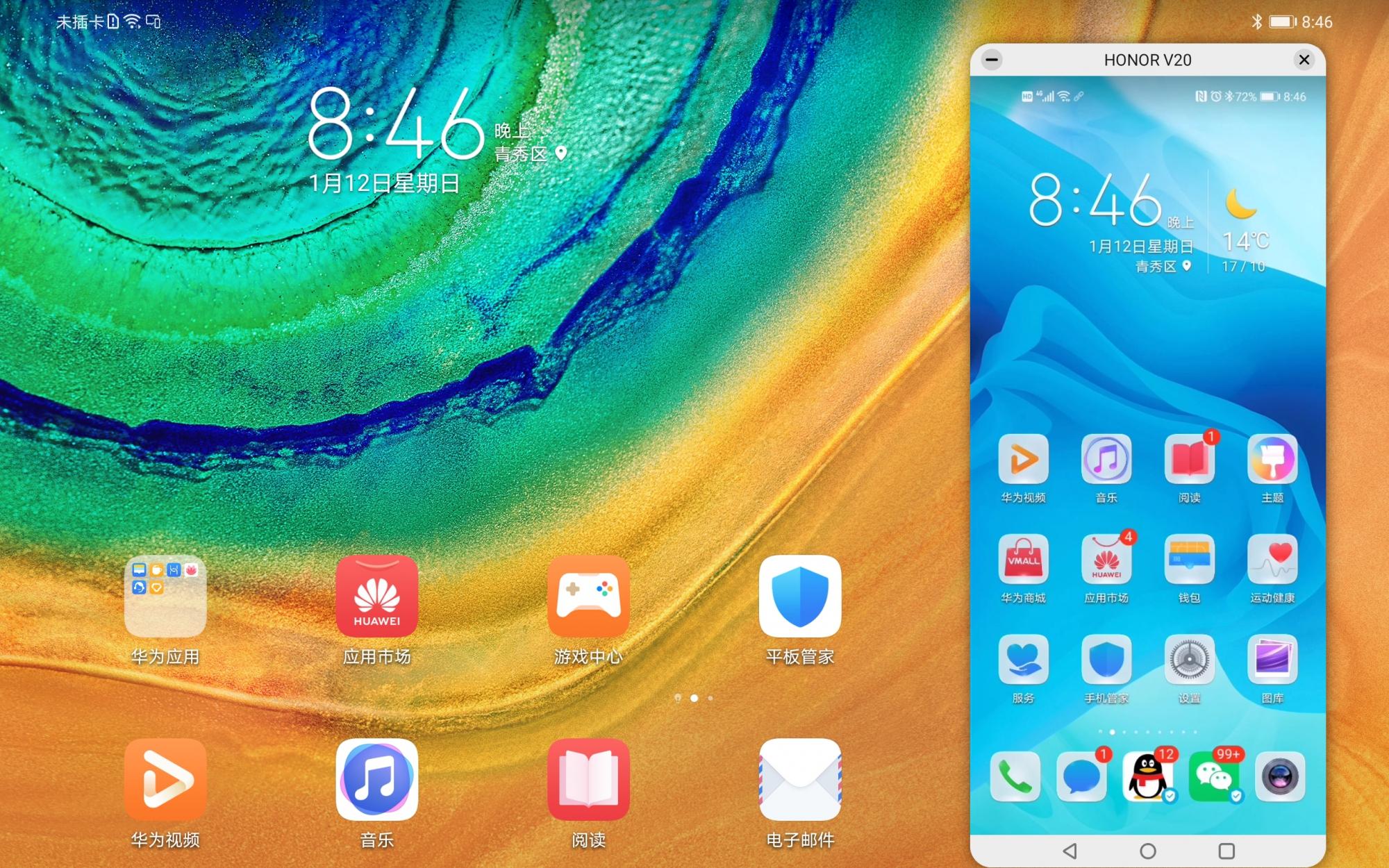 Screenshot_20200112_204637_com.huawei.android.lau.jpg