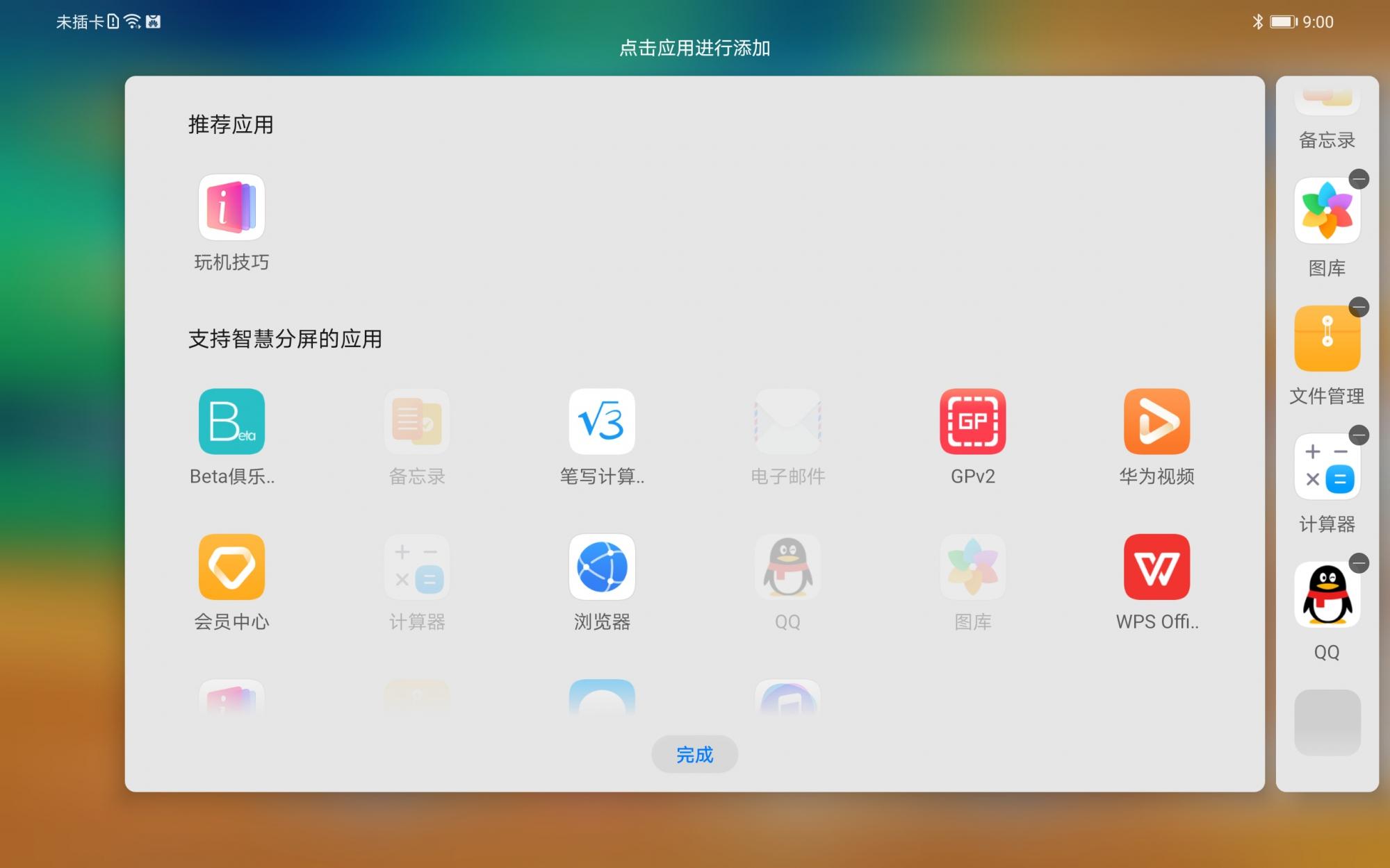Screenshot_20200112_210012_com.huawei.android.lau.jpg