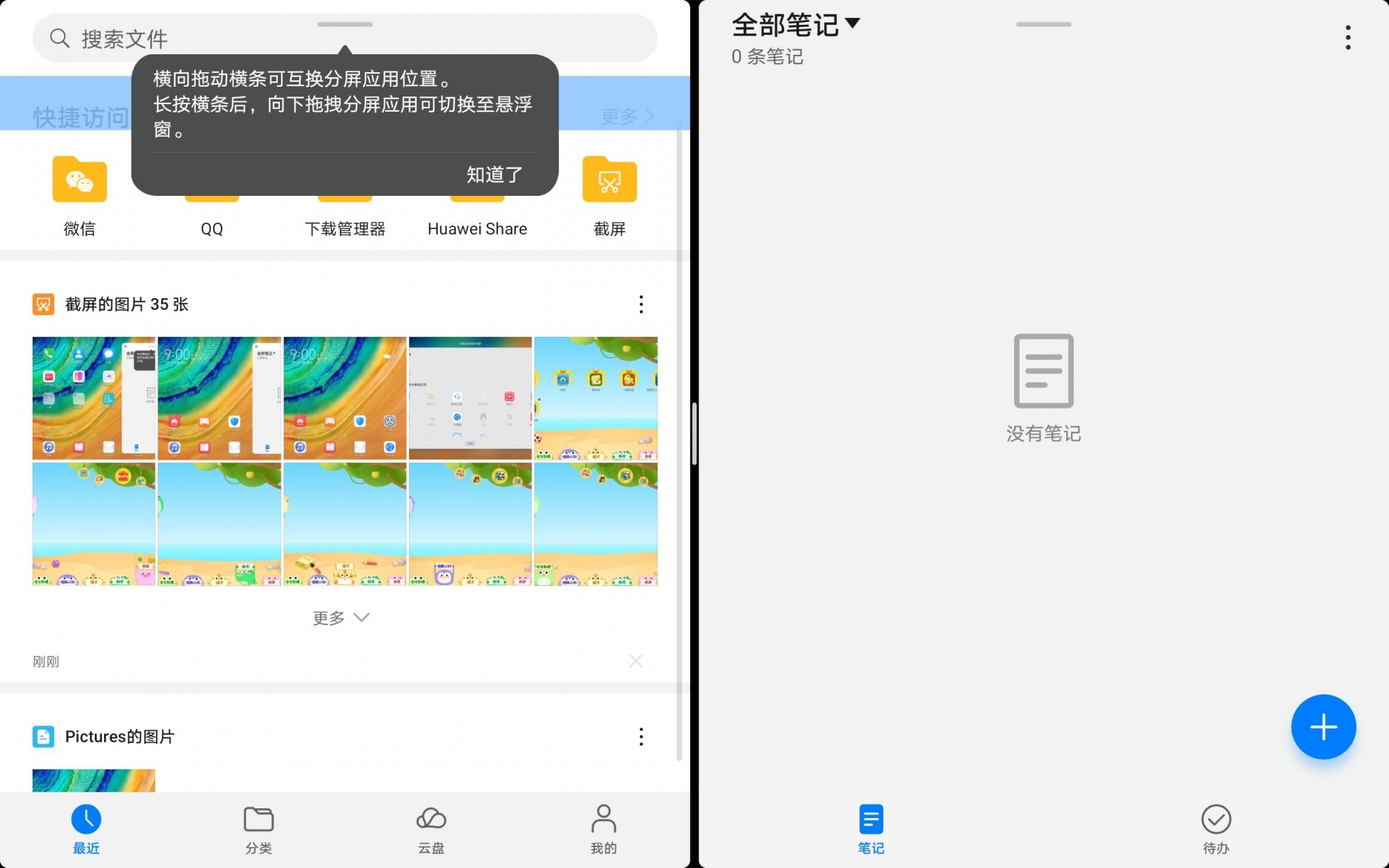 Screenshot_20200112_210334_com.huawei.notepad.jpg