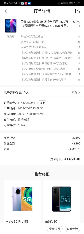 Screenshot_20200113_115751_com.vmall.client.jpg
