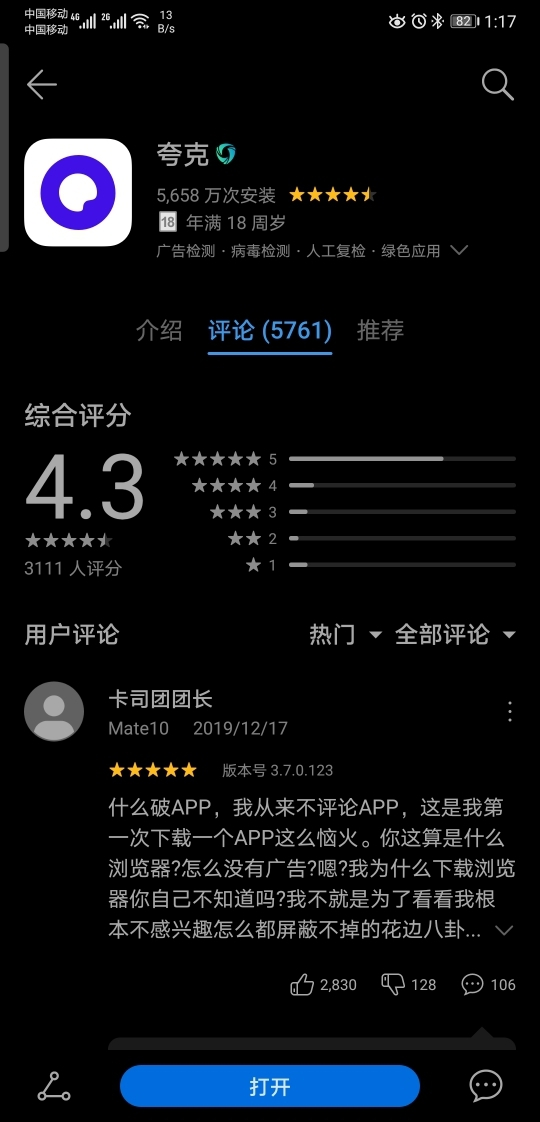 Screenshot_20200113_131713_com.huawei.appmarket.jpg