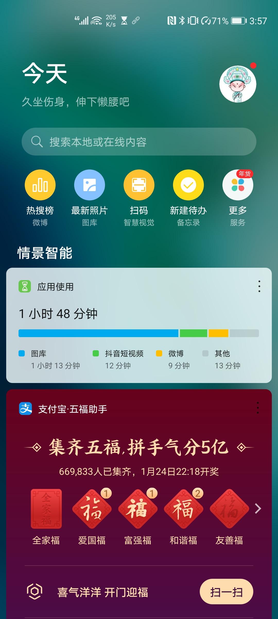 Screenshot_20200113_155707_com.huawei.android.launcher.jpg