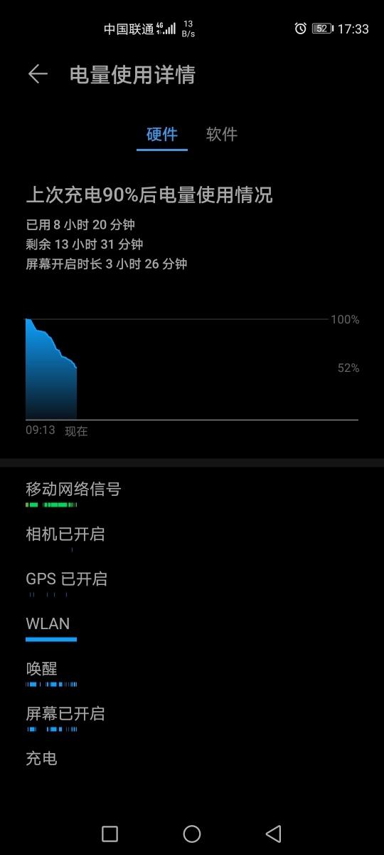 Screenshot_20200113_173354_com.huawei.systemmanager.jpg