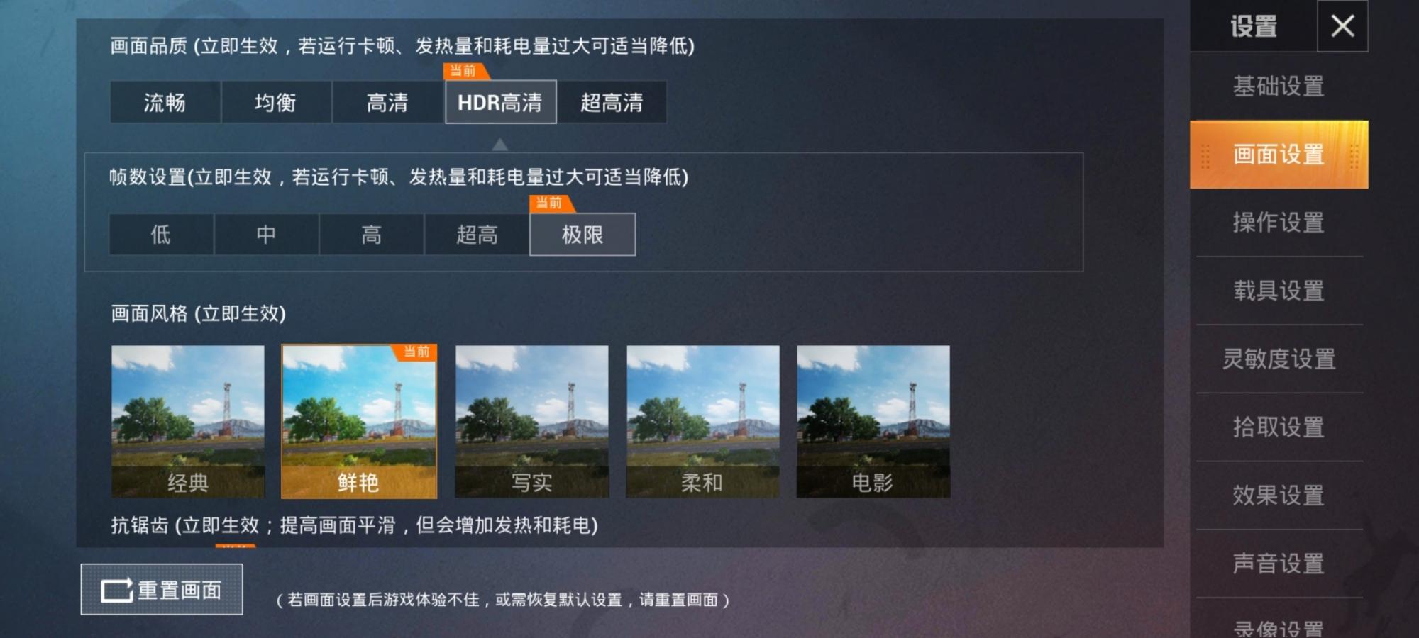 Screenshot_20200113_234409_com.tencent.tmgp.pubgmhd.jpg