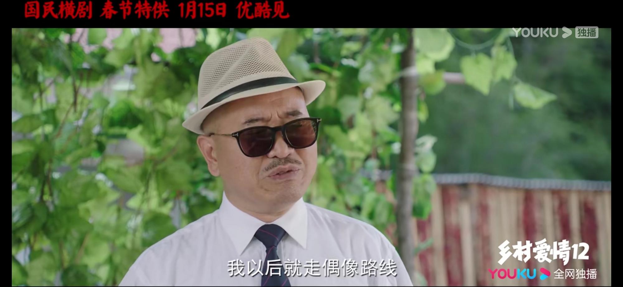 刘能走偶像路线了.jpg