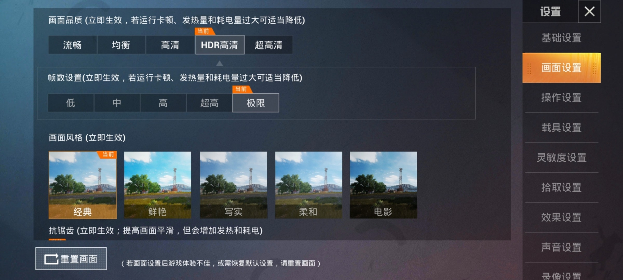 Screenshot_20200114_013005_com.tencent.tmgp.pubgmhd.jpg