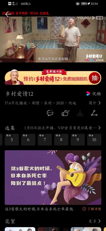Screenshot_20200114_105430_com.huawei.himovie.jpg