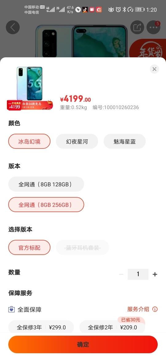 Screenshot_20200114_132036_com.jingdong.app.mall.jpg