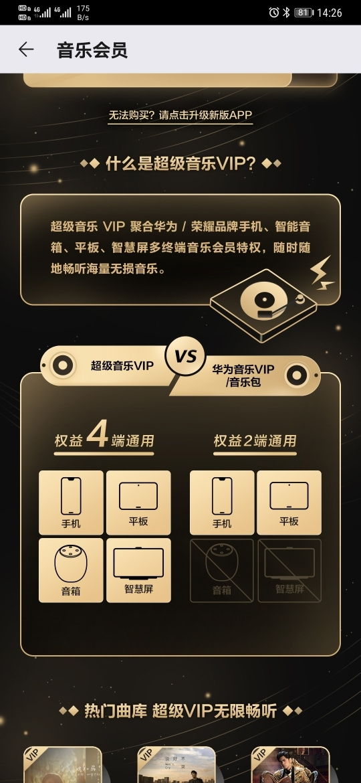 Screenshot_20200114_142649_com.huawei.smartspeaker.jpg