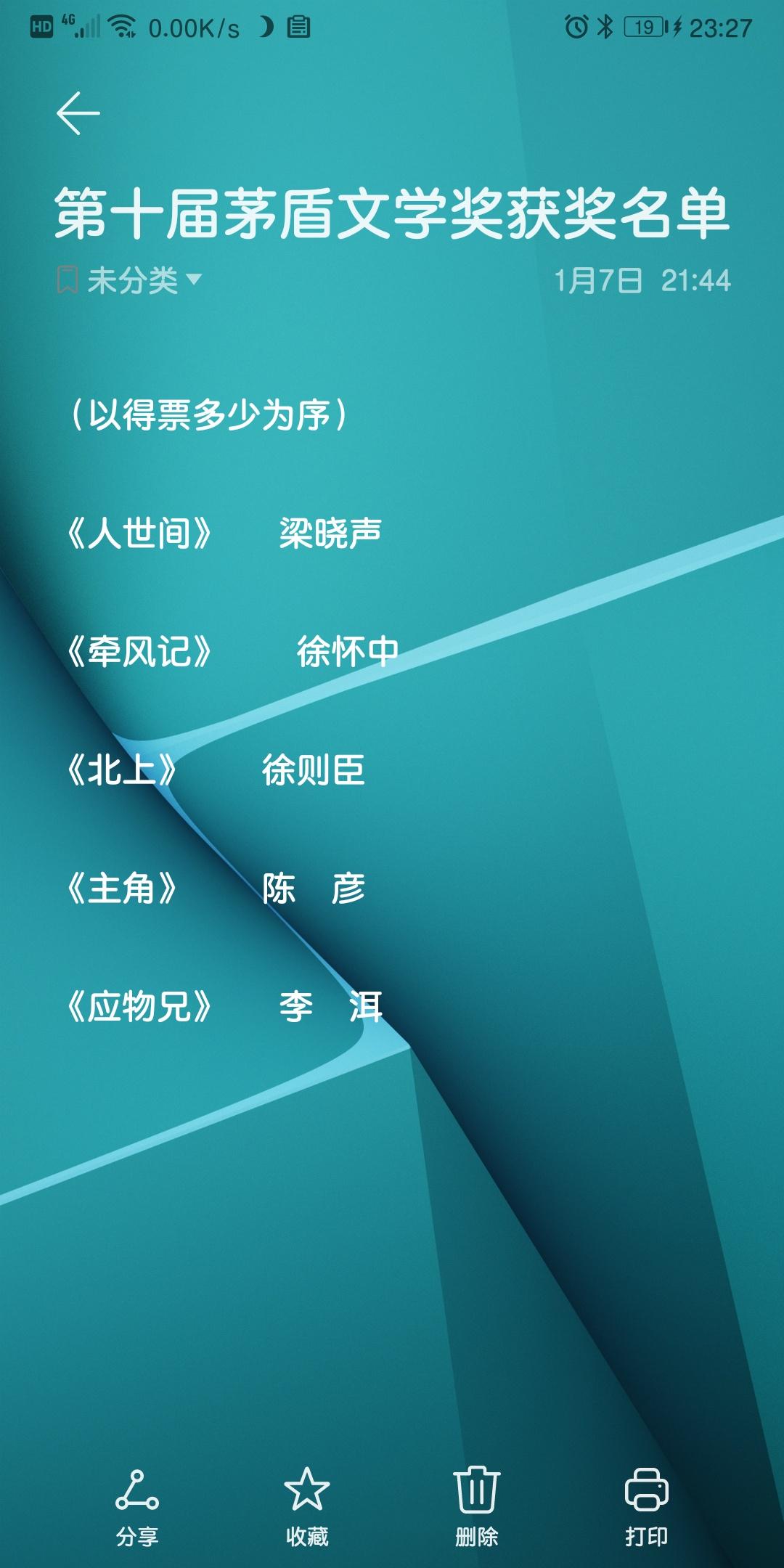 Screenshot_20200112_232745_com.example.android.notepad.jpg