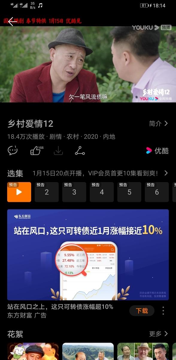 Screenshot_20200114_181441_com.huawei.himovie.jpg