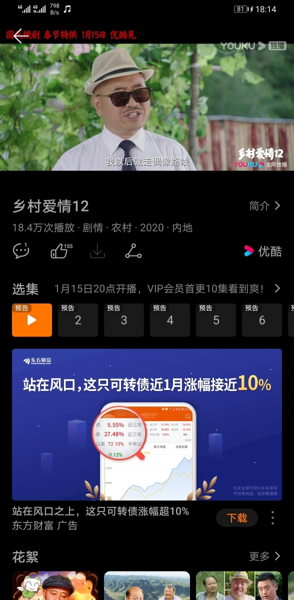 Screenshot_20200114_181428_com.huawei.himovie.jpg