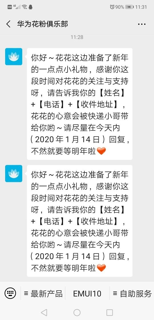 Screenshot_20200114_113142_com.tencent.mm.jpg