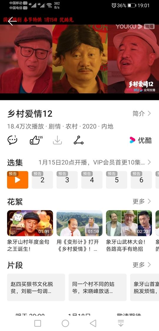Screenshot_20200114_190141_com.huawei.himovie.jpg