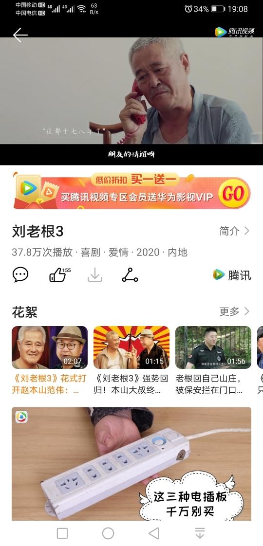 Screenshot_20200114_190812_com.tencent.qqlivehuawei.jpg