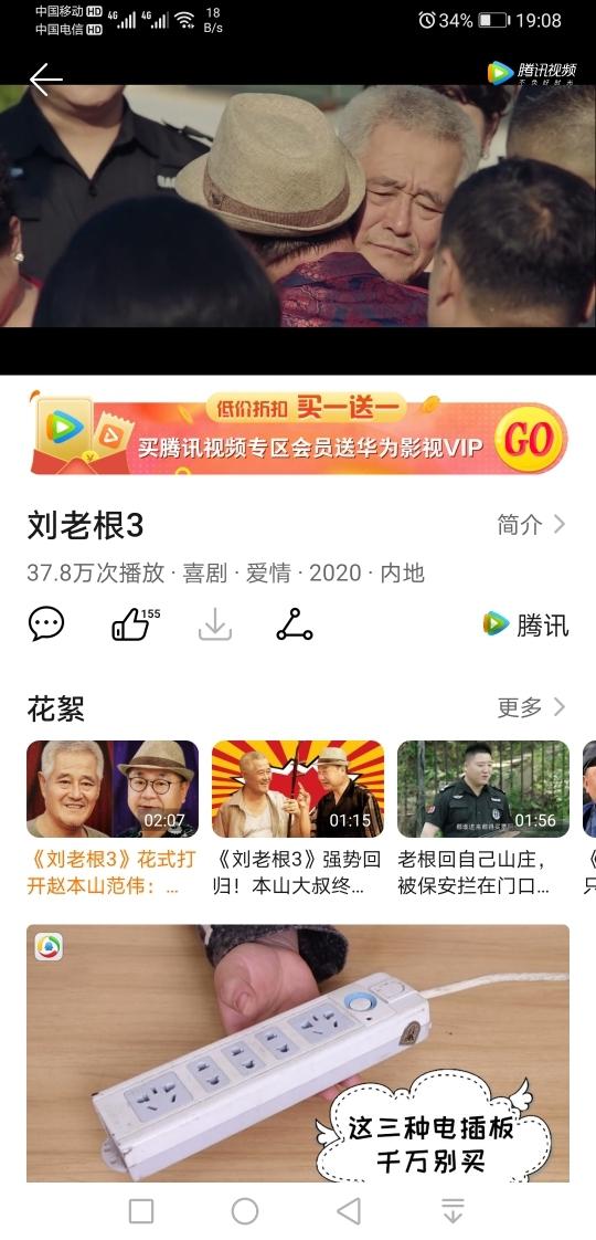 Screenshot_20200114_190806_com.tencent.qqlivehuawei.jpg