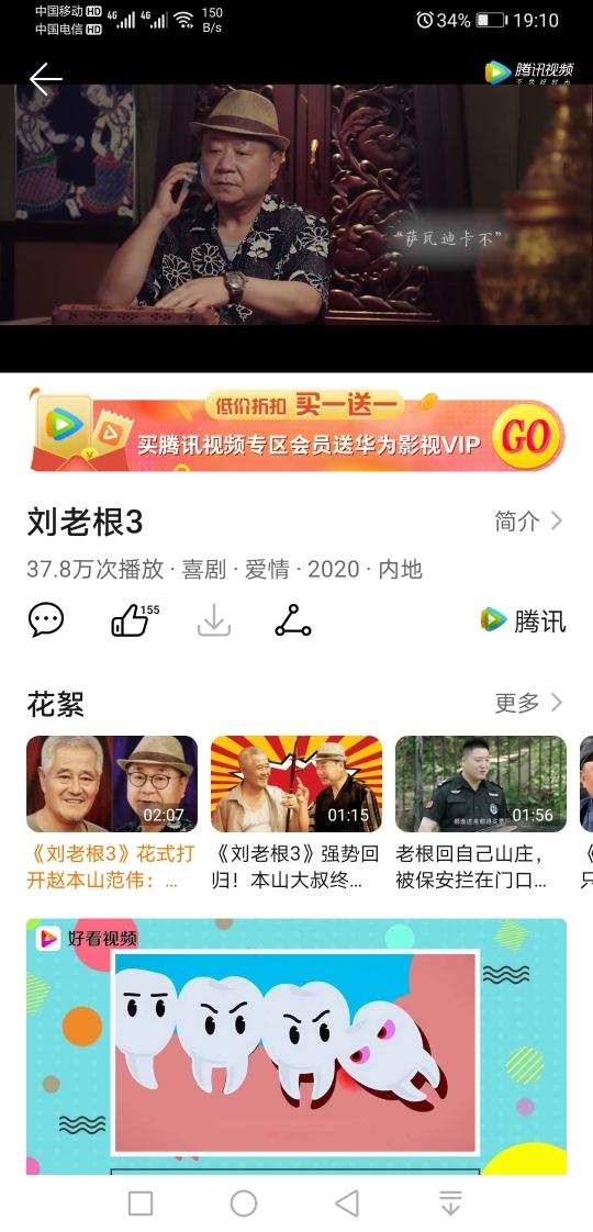 Screenshot_20200114_191015_com.tencent.qqlivehuawei.jpg