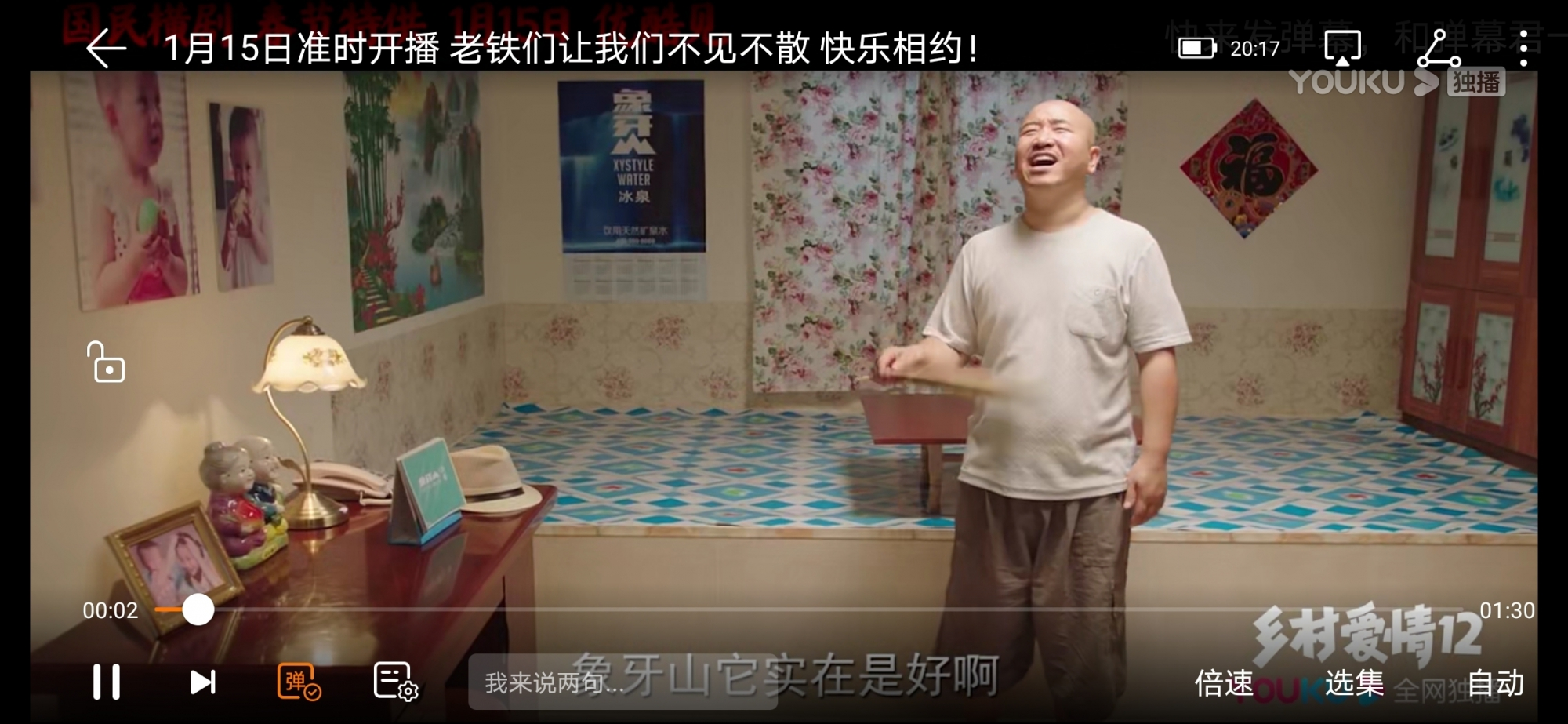 Screenshot_20200114_201733_com.huawei.himovie.jpg