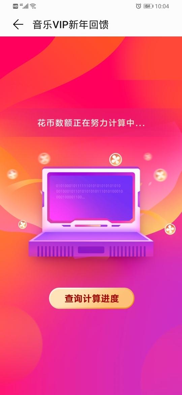 Screenshot_20200114_220418_com.huawei.mycenter.jpg