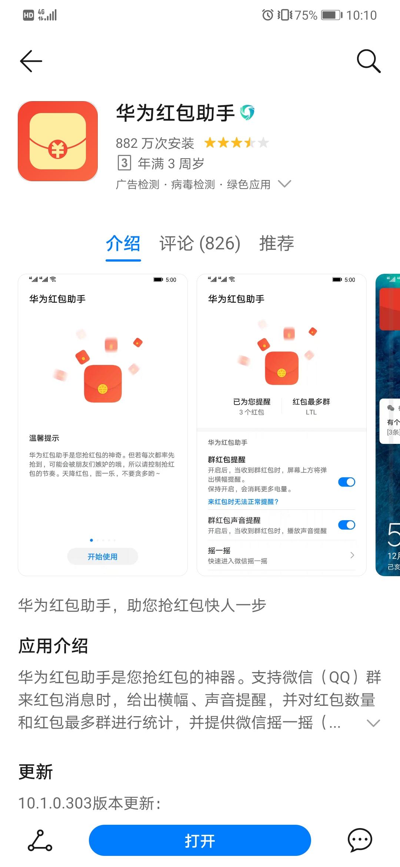 Screenshot_20200115_101041_com.huawei.appmarket(1).jpg