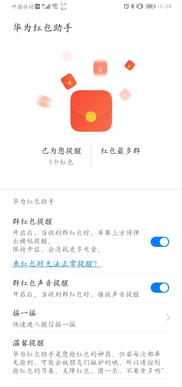 Screenshot_20200115_102917_com.huawei.lucky_money.png