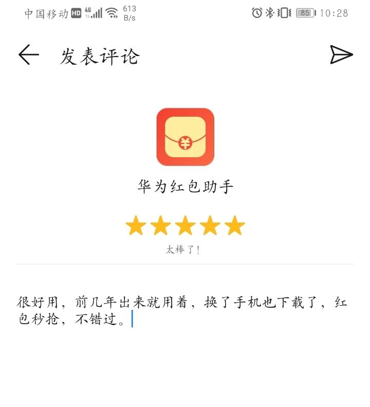 Screenshot_20200115_102820_com.huawei.appmarket.png