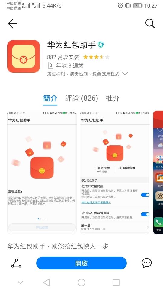 Screenshot_20200115_102755_com.huawei.appmarket.jpg