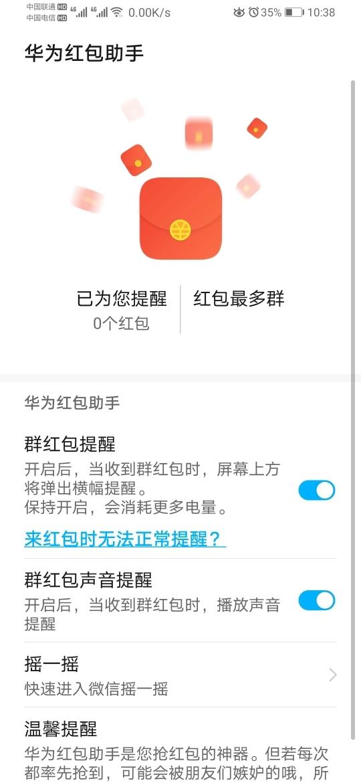 Screenshot_20200115_103812_com.huawei.lucky_money.jpg