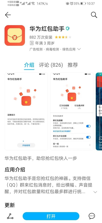 Screenshot_20200115_103703_com.huawei.appmarket.jpg