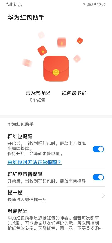 Screenshot_20200115_103642_com.huawei.lucky_money.jpg