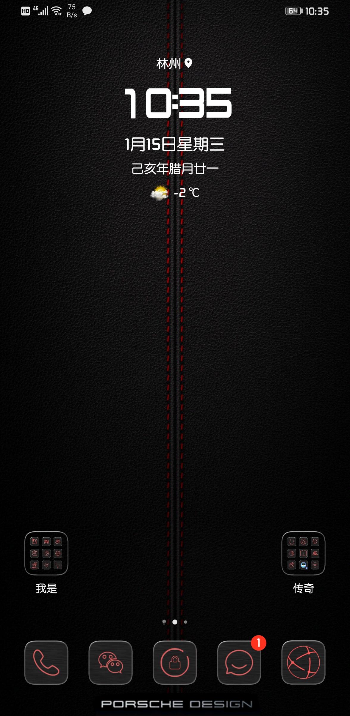 Screenshot_20200115_103536_com.huawei.android.launcher.jpg