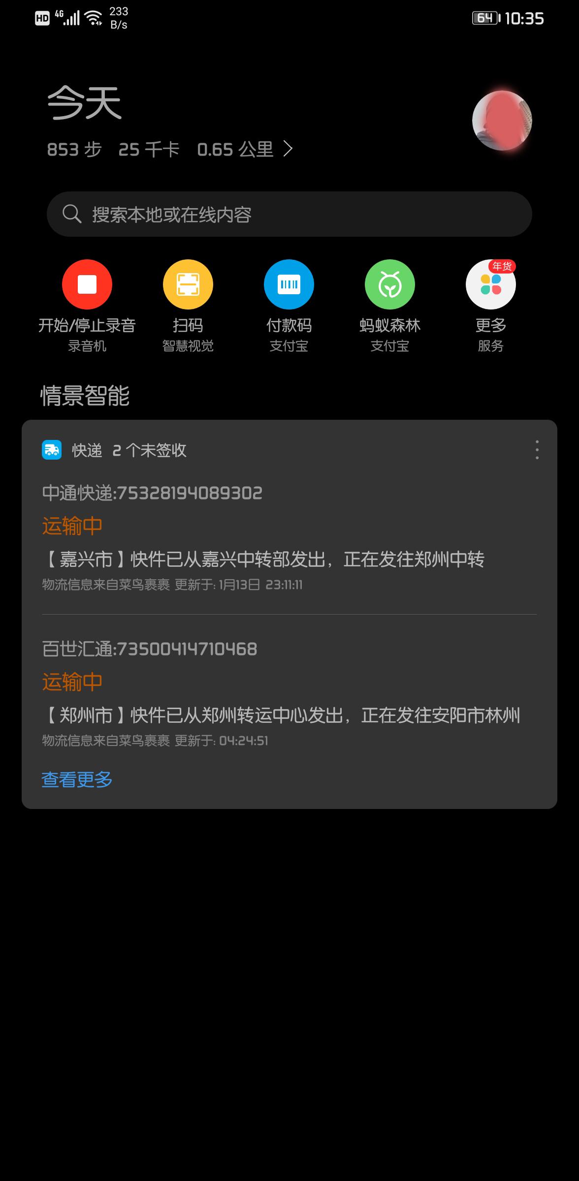 Screenshot_20200115_103549_com.huawei.android.launcher.jpg