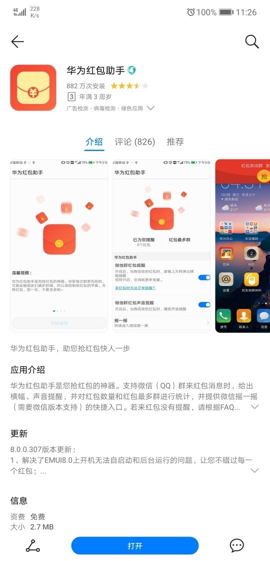Screenshot_20200115_112610_com.huawei.appmarket.jpg