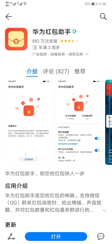 Screenshot_20200115_113657_com.huawei.appmarket.jpg