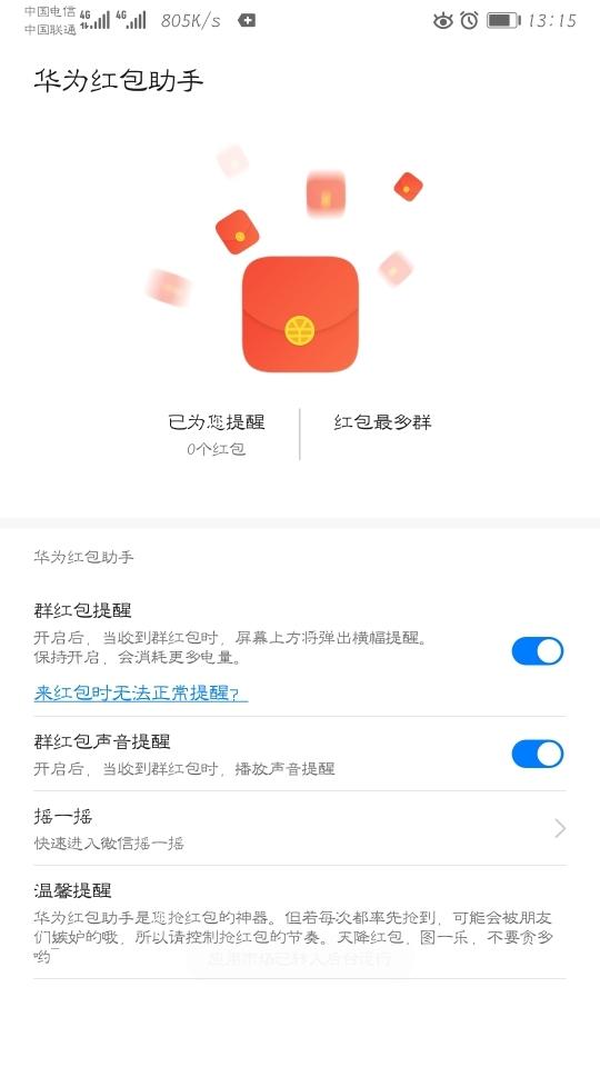 Screenshot_20200115_131551_com.huawei.lucky_money.jpg