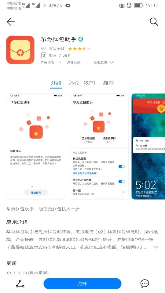 Screenshot_20200115_131719_com.huawei.appmarket.jpg