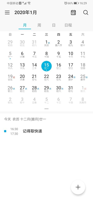 Screenshot_20200115_162957_com.android.calendar.jpg