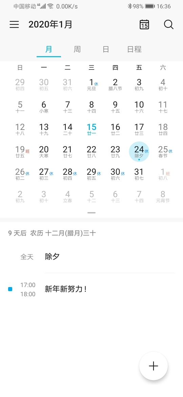 Screenshot_20200115_163635_com.android.calendar.jpg
